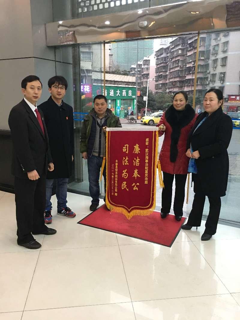 武汉海事法院重庆法庭收到当事人送来的锦旗